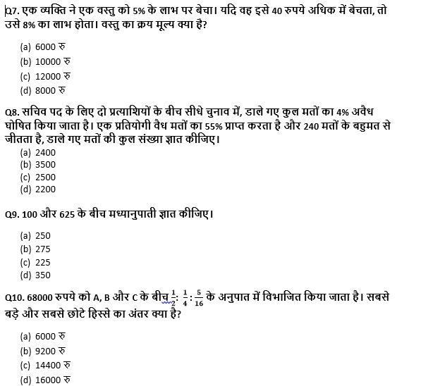 टारगेट SSC CGL   10,000+ प्रश्न   SSC CGL के लिए गणित के प्रश्न : 131 वाँ दिन_70.1