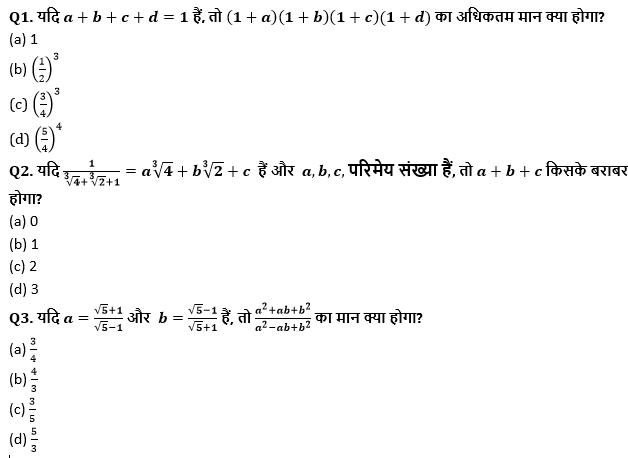 टारगेट SSC CGL   10,000+ प्रश्न   SSC CGL के लिए गणित के प्रश्न : 132 वाँ दिन_50.1