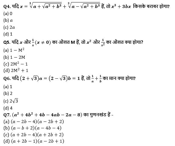 टारगेट SSC CGL   10,000+ प्रश्न   SSC CGL के लिए गणित के प्रश्न : 132 वाँ दिन_60.1