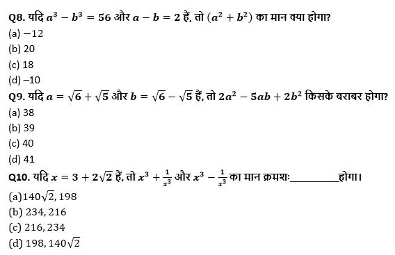 टारगेट SSC CGL   10,000+ प्रश्न   SSC CGL के लिए गणित के प्रश्न : 132 वाँ दिन_70.1