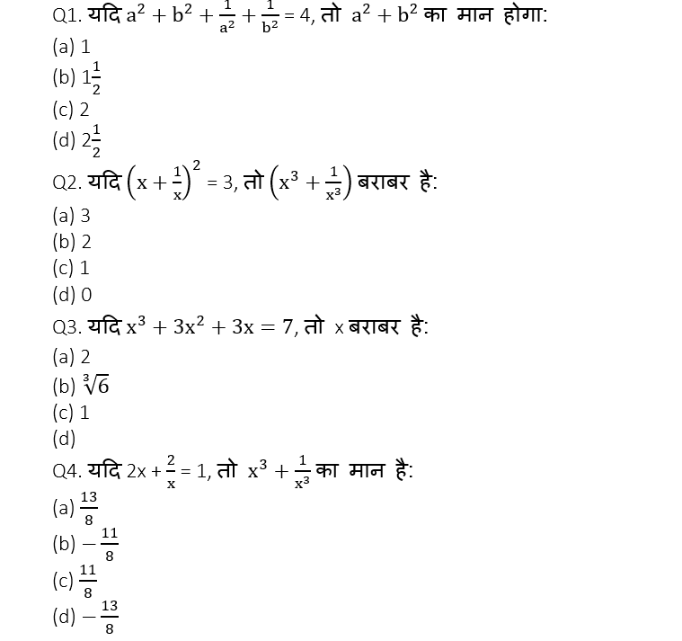 टारगेट SSC CGL | 10,000+ प्रश्न | SSC CGL के लिए गणित के प्रश्न : 135 वाँ दिन_50.1