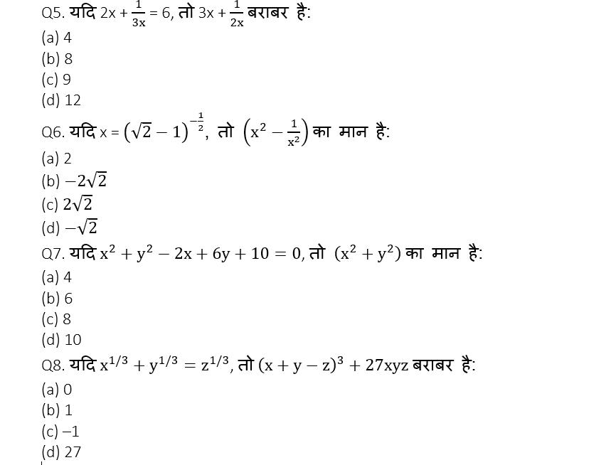 टारगेट SSC CGL | 10,000+ प्रश्न | SSC CGL के लिए गणित के प्रश्न : 135 वाँ दिन_60.1