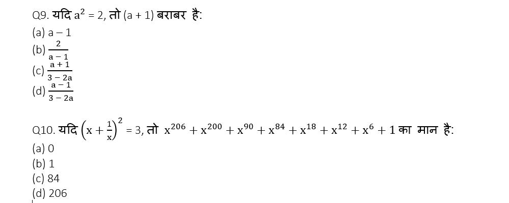 टारगेट SSC CGL | 10,000+ प्रश्न | SSC CGL के लिए गणित के प्रश्न : 135 वाँ दिन_70.1