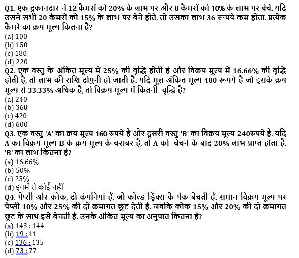 टारगेट SSC CGL | 10,000+ प्रश्न | SSC CGL के लिए गणित के प्रश्न : 136 वाँ दिन_50.1