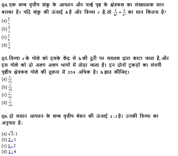 टारगेट SSC CGL   10,000+ प्रश्न   SSC CGL के लिए गणित के प्रश्न : 137 वाँ दिन_60.1
