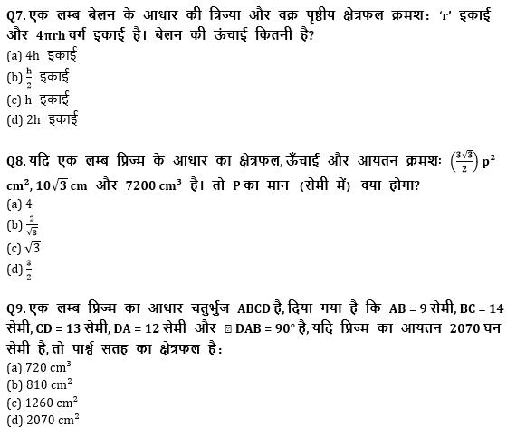 टारगेट SSC CGL   10,000+ प्रश्न   SSC CGL के लिए गणित के प्रश्न : 137 वाँ दिन_70.1