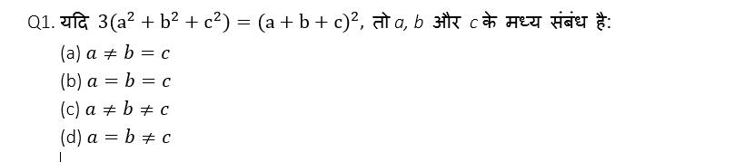 टारगेट SSC CGL | 10,000+ प्रश्न | SSC CGL के लिए गणित के प्रश्न : 138 वाँ दिन_50.1