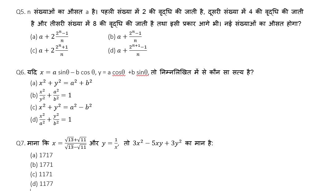 टारगेट SSC CGL | 10,000+ प्रश्न | SSC CGL के लिए गणित के प्रश्न : 138 वाँ दिन_60.1