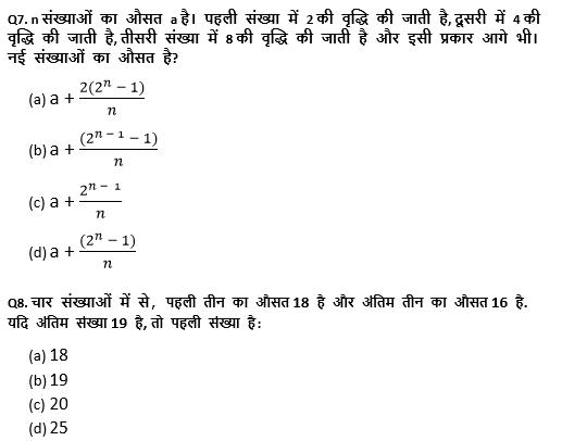 टारगेट SSC CGL | 10,000+ प्रश्न | SSC CGL के लिए गणित के प्रश्न : 141 वाँ दिन_70.1