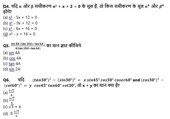टारगेट SSC CGL | 10,000+ प्रश्न | SSC CGL के लिए गणित के प्रश्न : 147 वाँ दिन_60.1