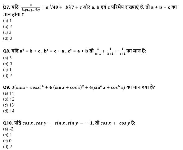टारगेट SSC CGL | 10,000+ प्रश्न | SSC CGL के लिए गणित के प्रश्न : 147 वाँ दिन_70.1