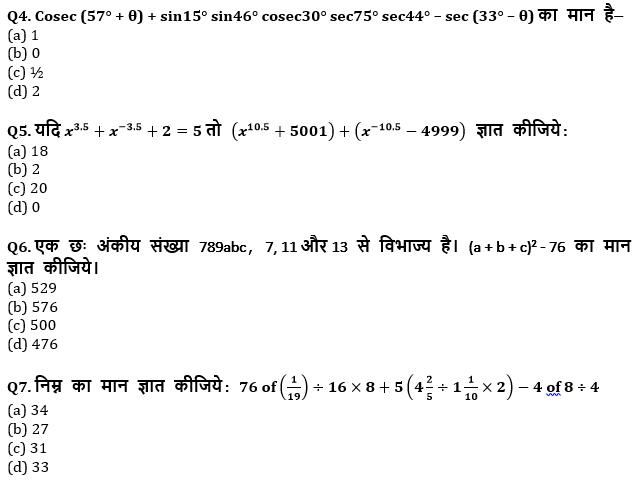 टारगेट SSC CGL | 10,000+ प्रश्न | SSC CGL के लिए गणित के प्रश्न : 148 वाँ दिन_60.1
