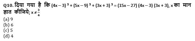 टारगेट SSC CGL | 10,000+ प्रश्न | SSC CGL के लिए गणित के प्रश्न : 148 वाँ दिन_80.1
