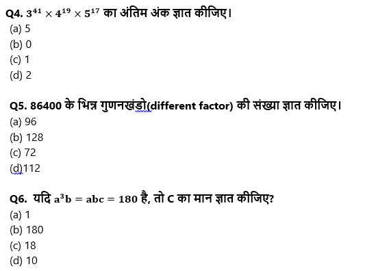 टारगेट SSC परीक्षा 2021-22 | 10000+ प्रश्न | गणित क्विज करें एटेम्पट | 149 वाँ दिन_60.1