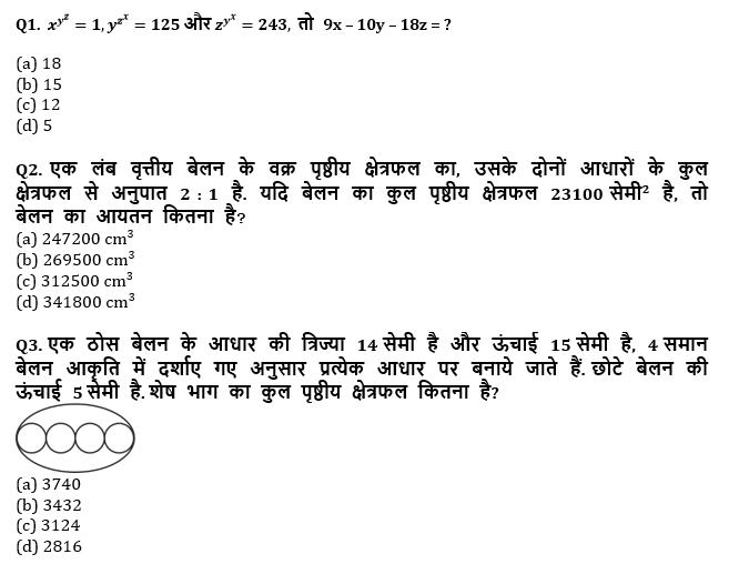 टारगेट SSC परीक्षा 2021-22 | 10000+ प्रश्न | गणित क्विज करें एटेम्पट | 151 वाँ दिन_50.1