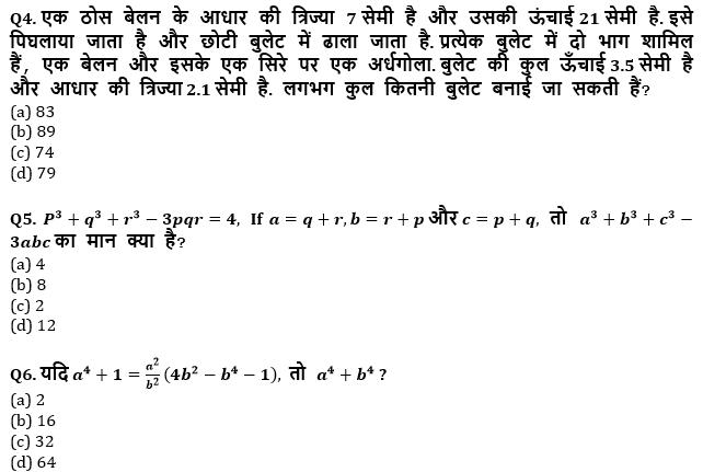 टारगेट SSC परीक्षा 2021-22 | 10000+ प्रश्न | गणित क्विज करें एटेम्पट | 151 वाँ दिन_60.1