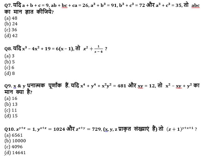 टारगेट SSC परीक्षा 2021-22 | 10000+ प्रश्न | गणित क्विज करें एटेम्पट | 151 वाँ दिन_70.1