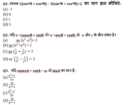 टारगेट SSC परीक्षा 2021-22 | 10000+ प्रश्न | गणित क्विज करें एटेम्पट | 155 वाँ दिन_50.1