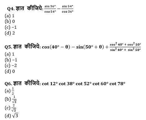 टारगेट SSC परीक्षा 2021-22 | 10000+ प्रश्न | गणित क्विज करें एटेम्पट | 155 वाँ दिन_60.1