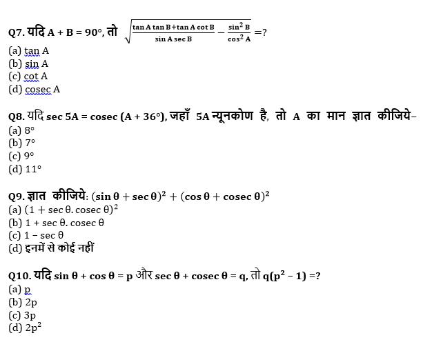 टारगेट SSC परीक्षा 2021-22 | 10000+ प्रश्न | गणित क्विज करें एटेम्पट | 155 वाँ दिन_70.1