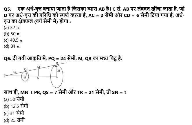 टारगेट SSC परीक्षा 2021-22   10000+ प्रश्न   गणित क्विज करें एटेम्पट   157 वाँ दिन_70.1