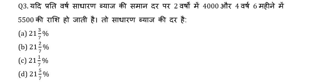 टारगेट SSC CGL   10,000+ प्रश्न   SSC CGL के लिए गणित के प्रश्न : 159 वाँ दिन_60.1