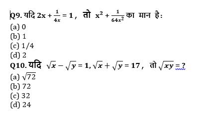 टारगेट SSC परीक्षा 2021-22 | 10000+ प्रश्न | गणित क्विज अभी करें एटेम्पट | 171 वाँ दिन_50.1