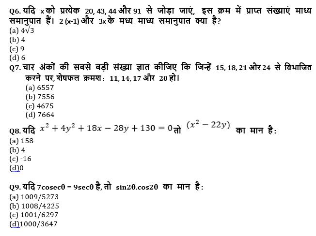 टारगेट SSC परीक्षा 2021-22   10000+ प्रश्न   गणित क्विज अभी करें एटेम्पट   177 वाँ दिन_70.1