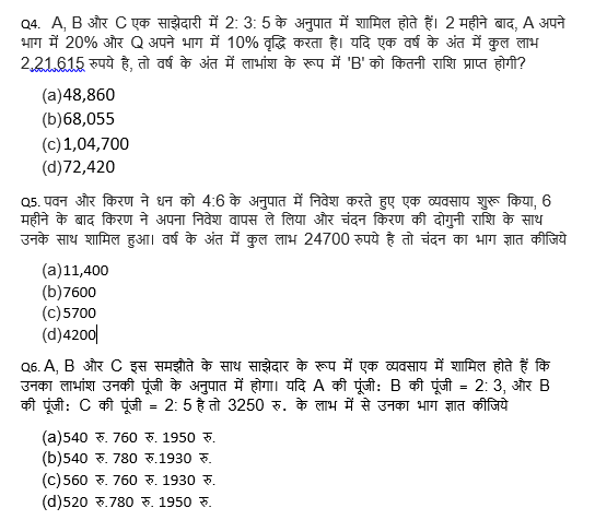 टारगेट SSC परीक्षा 2021-22 | 10000+ प्रश्न | गणित क्विज अभी करें एटेम्पट | 193 वाँ दिन_60.1