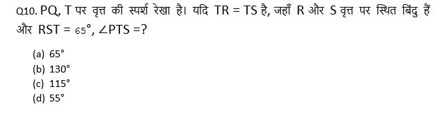 टारगेट SSC परीक्षा 2021-22   10000+ प्रश्न   गणित क्विज अभी करें एटेम्पट   197 वाँ दिन_80.1
