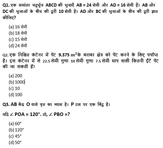 टारगेट SSC परीक्षा 2021-22   10000+ प्रश्न   गणित क्विज अभी करें एटेम्पट   198 वाँ दिन_50.1