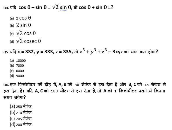 टारगेट SSC परीक्षा 2021-22   10000+ प्रश्न   गणित क्विज अभी करें एटेम्पट   198 वाँ दिन_60.1