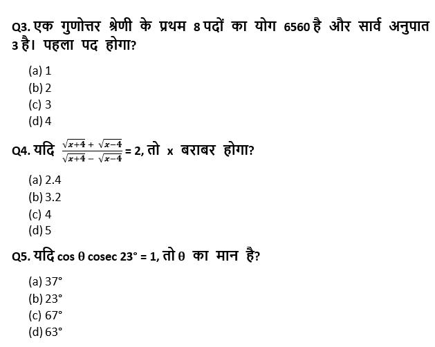 टारगेट SSC परीक्षा 2021-22 | 10000+ प्रश्न | गणित क्विज अभी करें एटेम्पट | 201 वाँ दिन_60.1