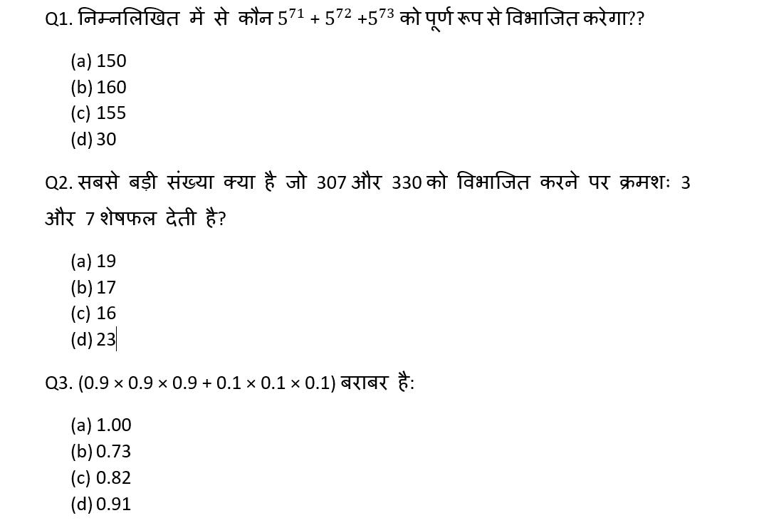 टारगेट SSC परीक्षा 2021-22 | 10000+ प्रश्न | गणित क्विज अभी करें एटेम्पट | 204 वाँ दिन_50.1