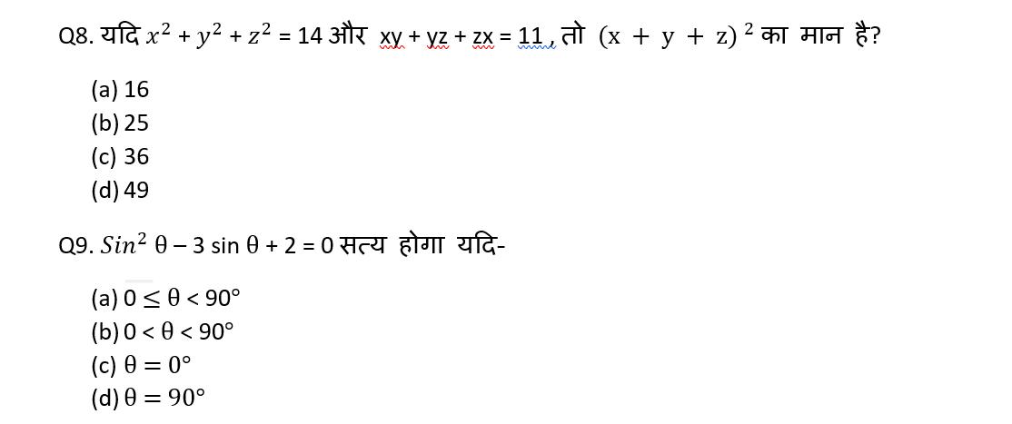 टारगेट SSC परीक्षा 2021-22 | 10000+ प्रश्न | गणित क्विज अभी करें एटेम्पट | 204 वाँ दिन_70.1