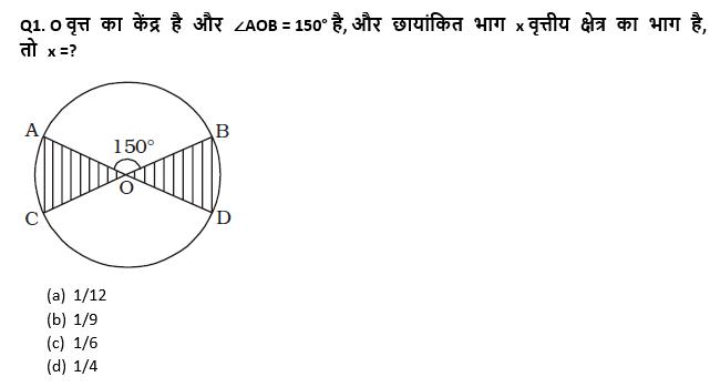टारगेट SSC परीक्षा 2021-22 | 10000+ प्रश्न | गणित क्विज अभी करें एटेम्पट | 207 वाँ दिन_50.1