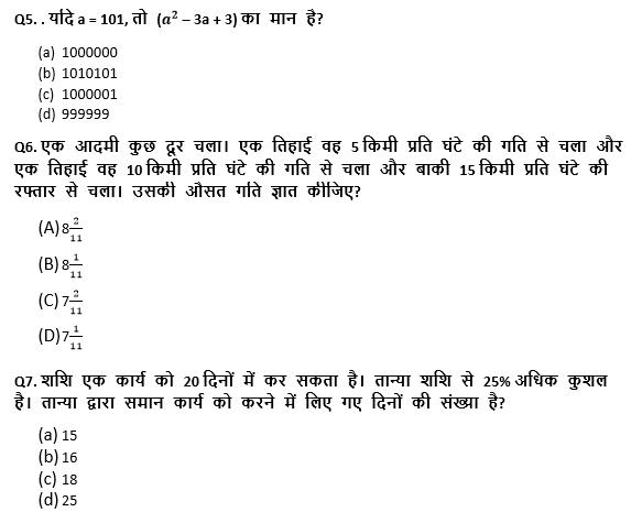 टारगेट SSC परीक्षा 2021-22 | 10000+ प्रश्न | गणित क्विज अभी करें एटेम्पट | 207 वाँ दिन_70.1