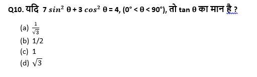 टारगेट SSC परीक्षा 2021-22 | 10000+ प्रश्न | गणित क्विज अभी करें एटेम्पट | 209 वाँ दिन_80.1