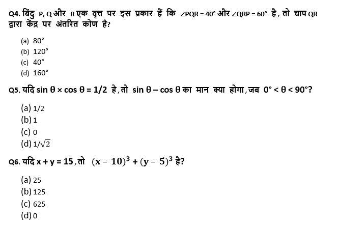 टारगेट SSC परीक्षा 2021-22   10000+ प्रश्न   गणित क्विज अभी करें एटेम्पट   217 वाँ दिन_60.1