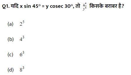 टारगेट SSC परीक्षा 2021-22 | 10000+ प्रश्न | गणित क्विज अभी करें एटेम्पट | 221 वाँ दिन_50.1