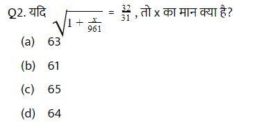 टारगेट SSC परीक्षा 2021-22 | 10000+ प्रश्न | गणित क्विज अभी करें एटेम्पट | 221 वाँ दिन_60.1