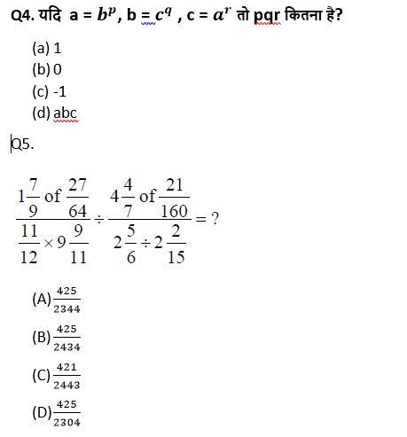 टारगेट SSC परीक्षा 2021-22 | 10000+ प्रश्न | गणित क्विज अभी करें एटेम्पट | 222 वाँ दिन_60.1