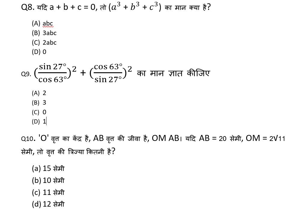 टारगेट SSC परीक्षा 2021-22 | 10000+ प्रश्न | गणित क्विज अभी करें एटेम्पट | 226 वाँ दिन_80.1