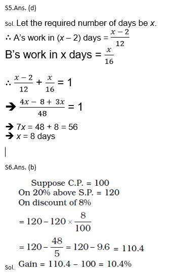 टारगेट SSC परीक्षा 2021-22 | 10000+ प्रश्न | गणित क्विज अभी करें एटेम्पट | 232 वाँ दिन_120.1