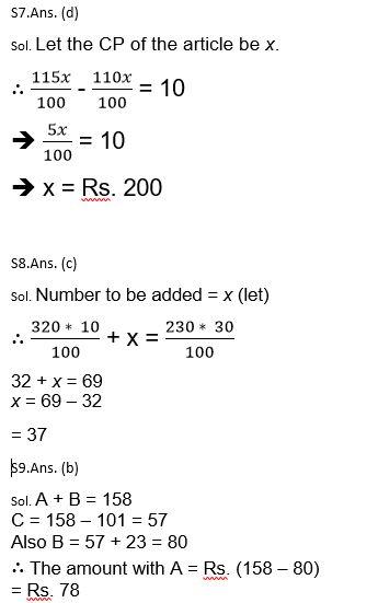 टारगेट SSC परीक्षा 2021-22 | 10000+ प्रश्न | गणित क्विज अभी करें एटेम्पट | 232 वाँ दिन_130.1