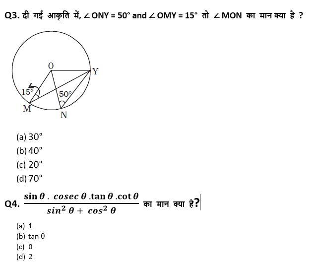 टारगेट SSC परीक्षा 2021-22 | 10000+ प्रश्न | गणित क्विज अभी करें एटेम्पट | 234 वाँ दिन_60.1