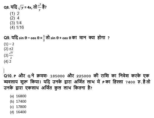 टारगेट SSC परीक्षा 2021-22 | 10000+ प्रश्न | गणित क्विज अभी करें एटेम्पट | 240 वाँ दिन_80.1