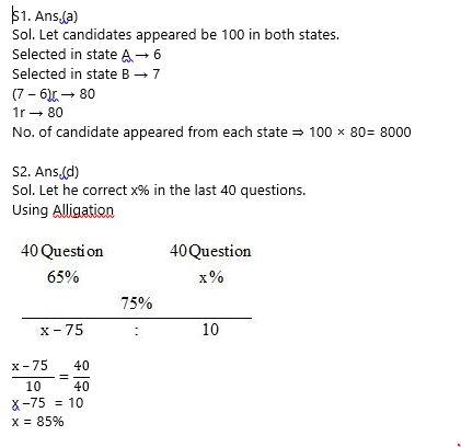 टारगेट SSC परीक्षा 2021-22 | 10000+ प्रश्न | गणित क्विज अभी करें एटेम्पट | 245 वाँ दिन_80.1