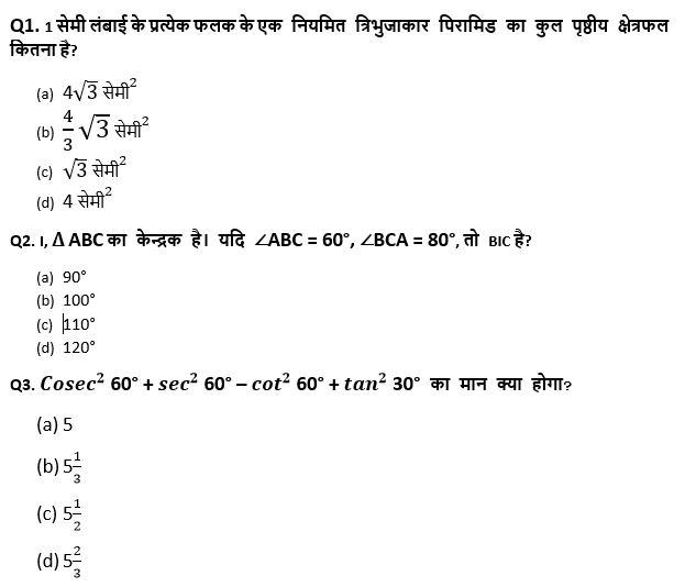 टारगेट SSC परीक्षा 2021-22 | 10000+ प्रश्न | गणित क्विज अभी करें एटेम्पट | 246 वाँ दिन_50.1