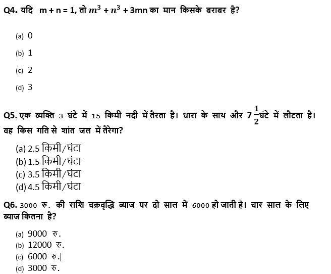 टारगेट SSC परीक्षा 2021-22 | 10000+ प्रश्न | गणित क्विज अभी करें एटेम्पट | 246 वाँ दिन_60.1